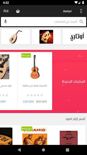 awtari screenshot 1