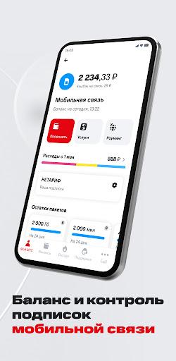 u041cu043eu0439 u041cu0422u0421 android2mod screenshots 8