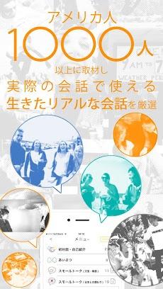 英会話アプリ「ネイティブ1000人と作った英会話〜日常英会話編〜」のおすすめ画像2