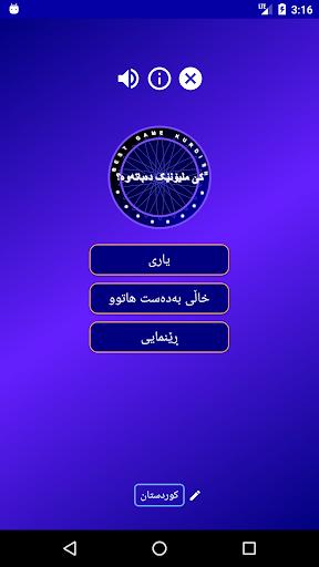 u06a9u06ce u0645u0644u06ccu06c6u0646u06ceu06a9 u062fu06d5u0628u0627u062au06d5u0648u06d5u061f game kurdish  Screenshots 1