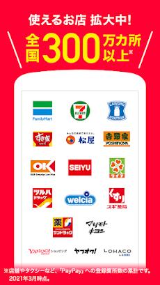 PayPay-ペイペイ(キャッシュレスでスマートにお支払い)のおすすめ画像3