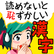 読めないと恥ずかしい脳トレ漢字クイズ(人気の漢字読み方ゲーム)