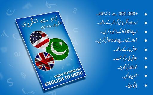 English to Urdu Dictionary 5.0 Screenshots 1