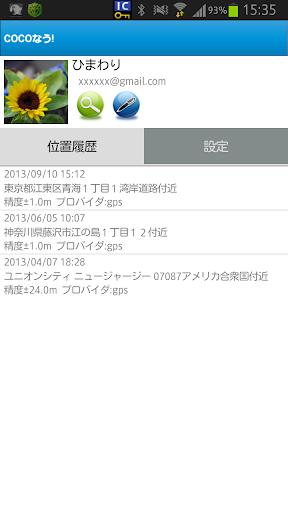 COCOなう! (Full Ver Unlocker) For PC Windows (7, 8, 10, 10X) & Mac Computer Image Number- 6