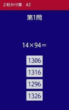 2桁かけ算 #2のおすすめ画像2