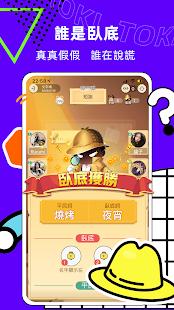 toki - u4f60u756bu6211u731cu8a9eu97f3u804au5929 3.0.0 Screenshots 4