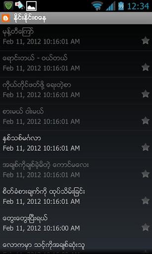 1st Myanmar Reader For PC Windows (7, 8, 10, 10X) & Mac Computer Image Number- 9