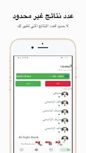 دليل الهاتف السعودي بحث بالرقم والاسم 3