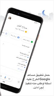 تحميل تطبيق مساعد جوجل