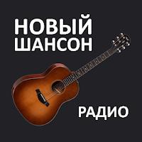 Радио Новый Шансон