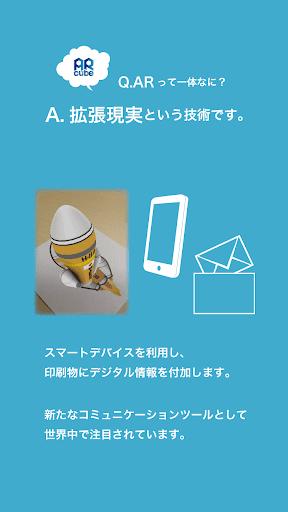 ARcube - AR(拡張現実)アプリ For PC Windows (7, 8, 10, 10X) & Mac Computer Image Number- 14