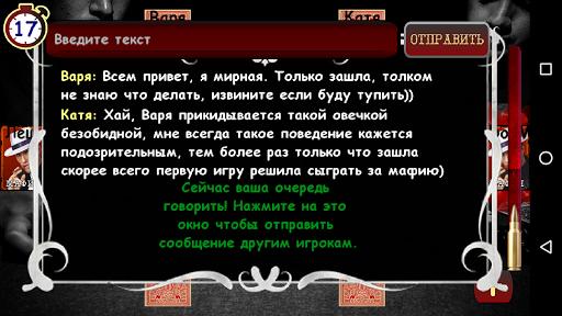 u041cu0430u0444u0438u044f u041eu043du043bu0430u0439u043d  Screenshots 4
