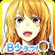 B少タップ! 〜Bグループの少年激闘編〜 - Androidアプリ