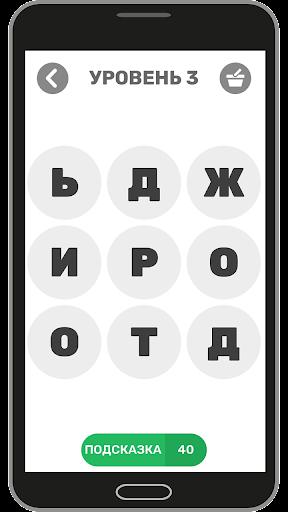 u041du0430u0439u0434u0438 u0441u043bu043eu0432u043e 3  screenshots 4