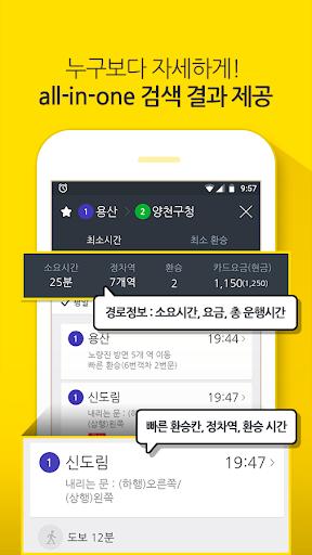 Subway Korea (Korea Subway route navigation) 6.7.2 Screenshots 6