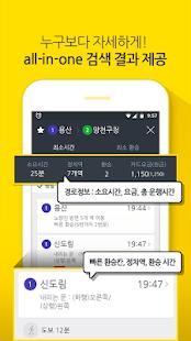 Subway Korea (Korea Subway route navigation) 6.8.6 Screenshots 6