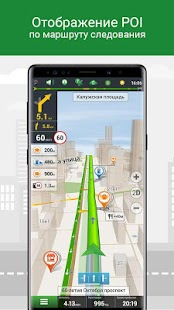 Навител Навигатор GPS & Карты Screenshot