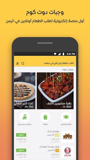 Wagbat u0648u062cu0628u0627u062a - Food delivery 1.0.89 Screenshots 1