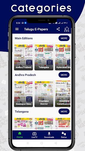Telugu News Papers Free apktram screenshots 2