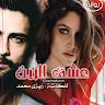 رواية عشق الزين كاملة صوتية وpdf للكاتبة زينب محمد app apk icon
