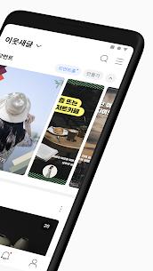 네이버 블로그 – Naver Blog 2