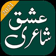 Love Shayari Urdu 2021 - Ishq Poetry 2021
