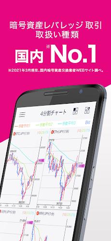 DMMビットコイン アプリで仮想通貨取引を始めるならDMMビットコインのおすすめ画像2