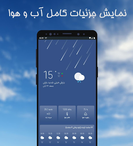 Havasanj | Weather forecast and Air pollution 4.1.0 Screenshots 2