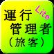 運行管理者試験問題(旅客) 過去問題 Lite v1 - Androidアプリ