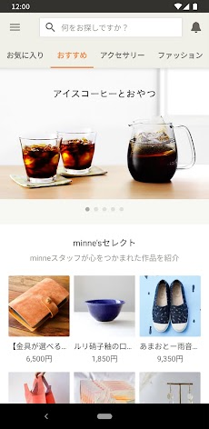 minne - ハンドメイドマーケットアプリのおすすめ画像5