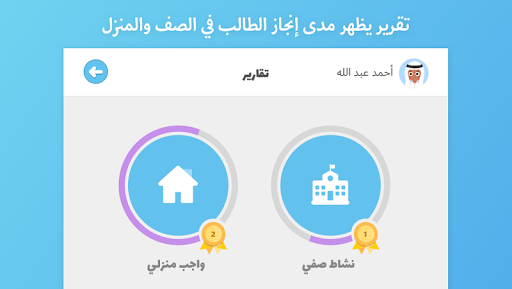 Abjadiyat u2013 Arabic Learning App for Kids apkpoly screenshots 5