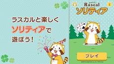 あらいぐまラスカル ソリティア【公式アプリ】無料カードゲームのおすすめ画像5