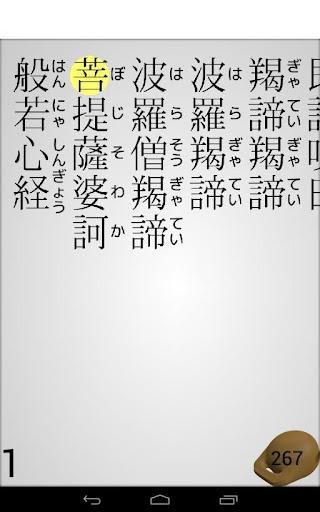 u822cu82e5u5fc3u7d4c  screenshots 9