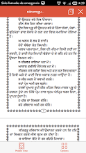 Nitnem Satguru Ravidass Ji screenshot thumbnail