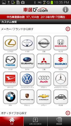 車選び.com - 中古車検索アプリのおすすめ画像1