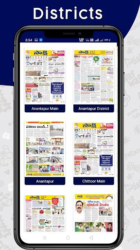 Telugu News Papers Free apktram screenshots 4