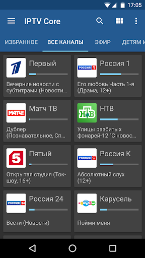 IPTV Core  Screenshots 3