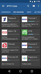IPTV Core