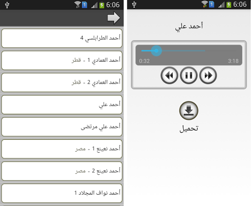 Adan Maroc 1.8.3 Screenshots 6