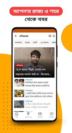 Ei Samay - Bengali News Paper android2mod screenshots 3