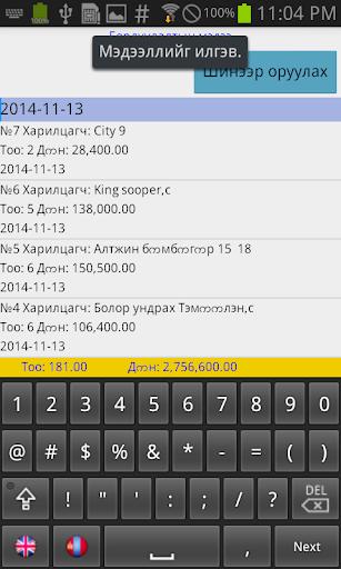 DManager 5.1.3 Screenshots 16