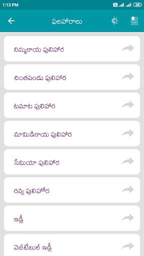 100000+ Telugu Vantalu android2mod screenshots 5