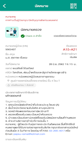 Rama App 2.1 Screenshots 3