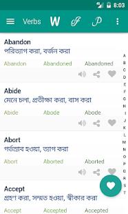 Verb Bangla Juicy screenshots 1