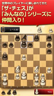 みんなのチェス - 100段階のレベルが遊び放題のおすすめ画像1