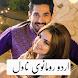 Best urdu novels offline 2021 - romantic novels