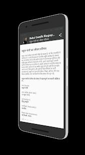 Rahul Gandhi Biography In Hindi 3