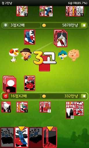 ub354 uace0uc2a4ud1b1(The Gostop) 1.1.7 screenshots 1