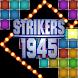 ブリックスブレーカー : STRIKERS 1945
