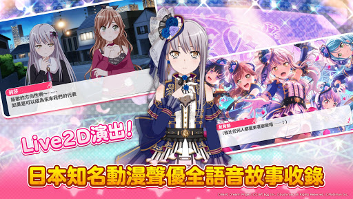 BanG Dream! u5c11u5973u6a02u5718u6d3eu5c0d 4.7.1 screenshots 5